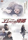エレニの帰郷 [DVD] 北野義則ヨーロッパ映画ソムリエのベスト2014第2位