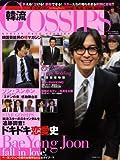 韓流GOSSIPS (ゴシップス) 2009年 01月号