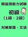 韓国語能力試験初級1級2級対策単語文法 韓国語教材