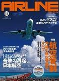 AIRLINE (エアライン) 2012年 11月号 [雑誌]