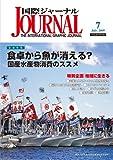 国際ジャーナル 2009-7月号