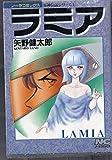 ラミア―邪神伝説シリーズ 1 (ノーラコミックス 邪神伝説シリーズ)