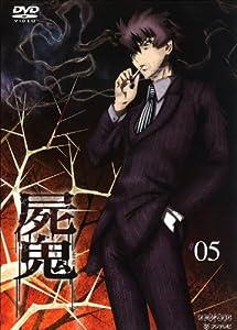 屍鬼 5 [DVD]