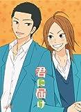君に届け Vol.7 [DVD]