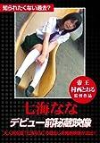 七海ななデビュー前秘蔵映像 [DVD]