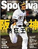 Sportiva (スポルティーバ) 2008年 11月号 [雑誌]