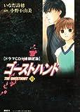 ドラマCD付限定版『ゴーストハント』第11巻