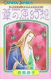 葦の原幻想 (Bonita comics―
