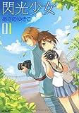 閃光少女1 (フラッパーコミックス)
