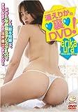 """浦えりかの""""裏""""DVD"""