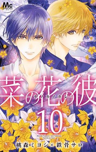 菜の花の彼 -ナノカノカレ-(10): マーガレットコミックス