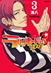 ラッキードッグ1BLAST3 (ジーンコミックス)