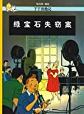 Tintin Chinese: The Castafiore Emerald