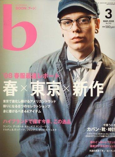 Boon (ブーン) 2008年 03月号 [雑誌]