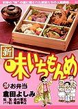 新・味いちもんめ(20) (ビッグコミックス)