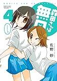 森田さんは無口 4 (バンブーコミックス 4コマセレクション)