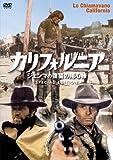 カリフォルニア ~ジェンマの復讐の用心棒 スペシャル・エディション [DVD]