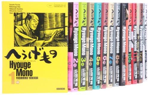 へうげもの コミック 1-19巻セット (モーニングKC)
