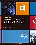 プロのためのWindowsストアアプリプログラミングガイド  新システムへの対応とプログラム実装のポイント