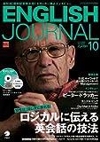ENGLISH JOURNAL (イングリッシュジャーナル) 2011年 10月号 [雑誌]