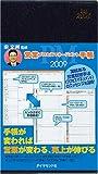営業プロセスマネージメント手帳2009