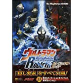 ウルトラマン Fighting Evolution Rebirth パーフェクトガイド (The PlayStation2 BOOKS)
