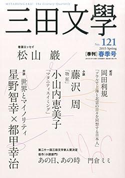 三田文学 2015年 05 月号 [雑誌]