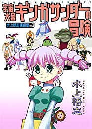 宇宙大帝ギンガサンダーの冒険 水上悟志短編集 vol.3 (ヤングキングコミックス)
