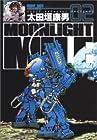 MOON LIGHT MILE 第2巻 2001-09発売