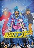 16-282「疾風ロンド」(日本)