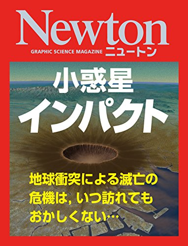 Newton 小惑星インパクト: 地球衝突による滅亡の危機は,いつ訪れてもおかしくない…