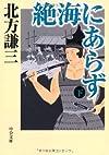 絶海にあらず 下 (2) (中公文庫 き 17-9)