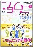 ショムニ 1 (MFコミックス)