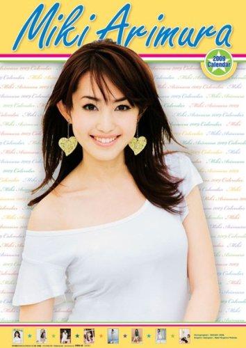 有村実樹 2009年カレンダー