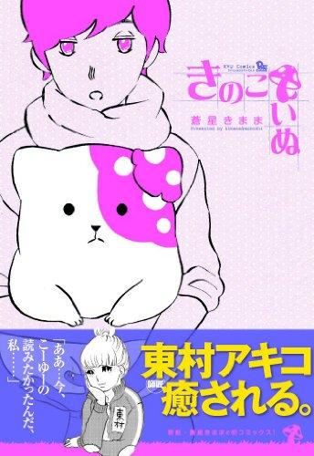 きのこいぬ(リュウコミックス)