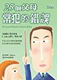 img - for 25 common mistakes parents (Traditional Chinese Edition) book / textbook / text book