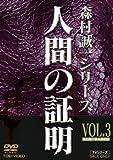 人間の証明 VOL.3[DVD]