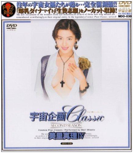 宇宙企画Classic 美里真理IV [DVD]