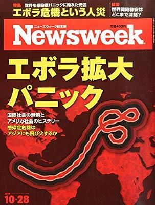 Newsweek (ニューズウィーク日本版) 2014年 10/28号 [エボラ拡大パニック]