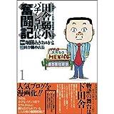 田舎弱小パチンコ店長奮闘記 (白夜コミックス 251)