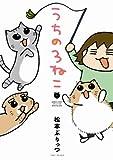 うちの3ねこ / 松本 ぷりっつ のシリーズ情報を見る