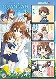 マジキュー4コマ CLANNAD (8) (マジキューコミックス)