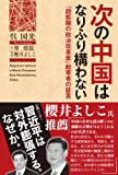 次の中国はなりふり構わない-「趙紫陽の政治改革案」起草者の証言