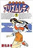 おさわがせ プリズムレディ / 新名あき のシリーズ情報を見る
