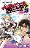 べるぜバブ 5 (ジャンプコミックス)