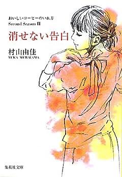 消せない告白 おいしいコーヒーのいれ方 Second Season 3 (おいしいコーヒーのいれ方) (集英社文庫)