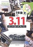 1年後の3.11―被災地13のオフレコ話 (SAKURA・MOOK 44)
