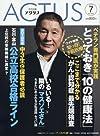 月刊北國アクタス 2016年 07 月号 [雑誌]