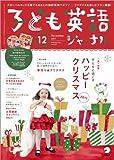子ども英語ジャーナル 2011年 12月号 [雑誌]
