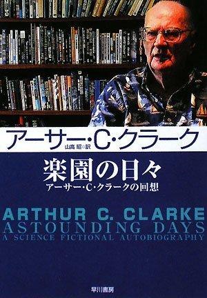 楽園の日々―アーサー・C・クラークの回想 (ハヤカワ文庫SF)
